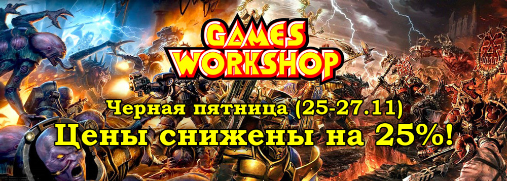 Цены на Games Workshop снижены на 20%!