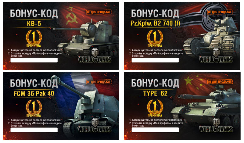 World of tanks fight