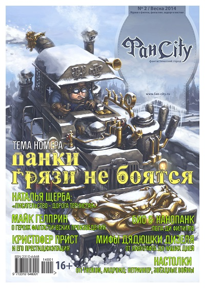 ФанCity №2