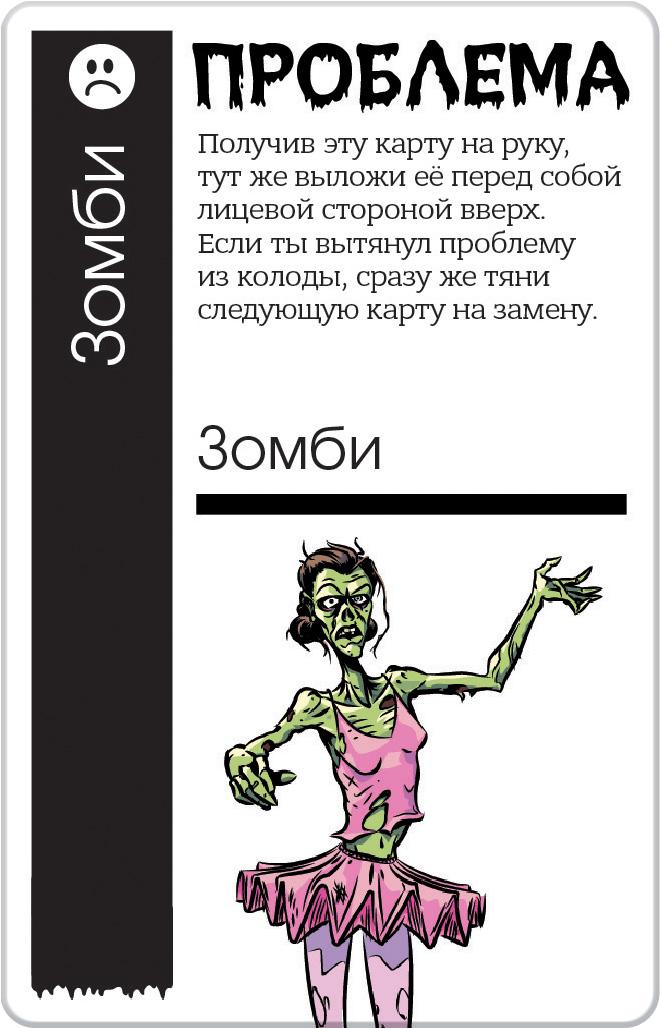 Зомби FLUXX. Карты