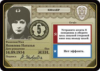 КГБ против ЦРУ