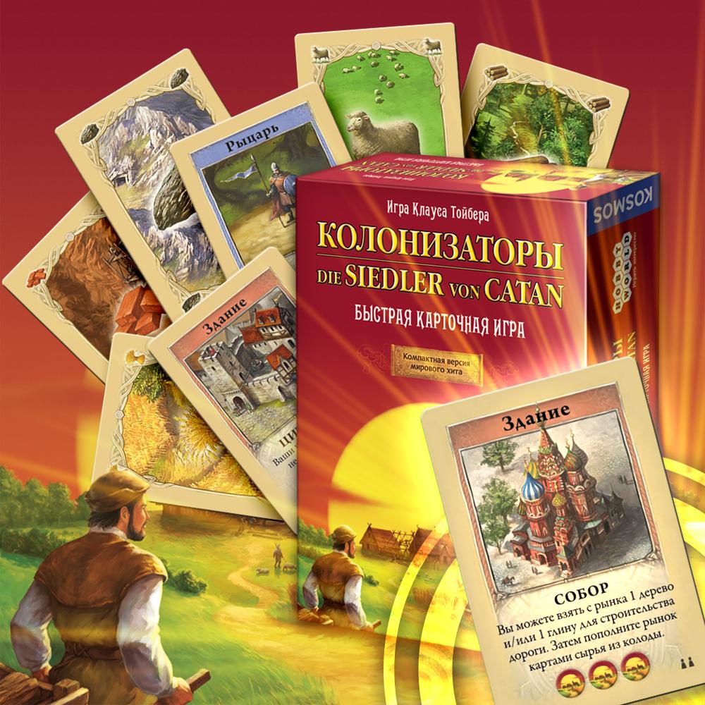 Клаус Тойбер разработал карту «Собор» специально для русского издания игры.