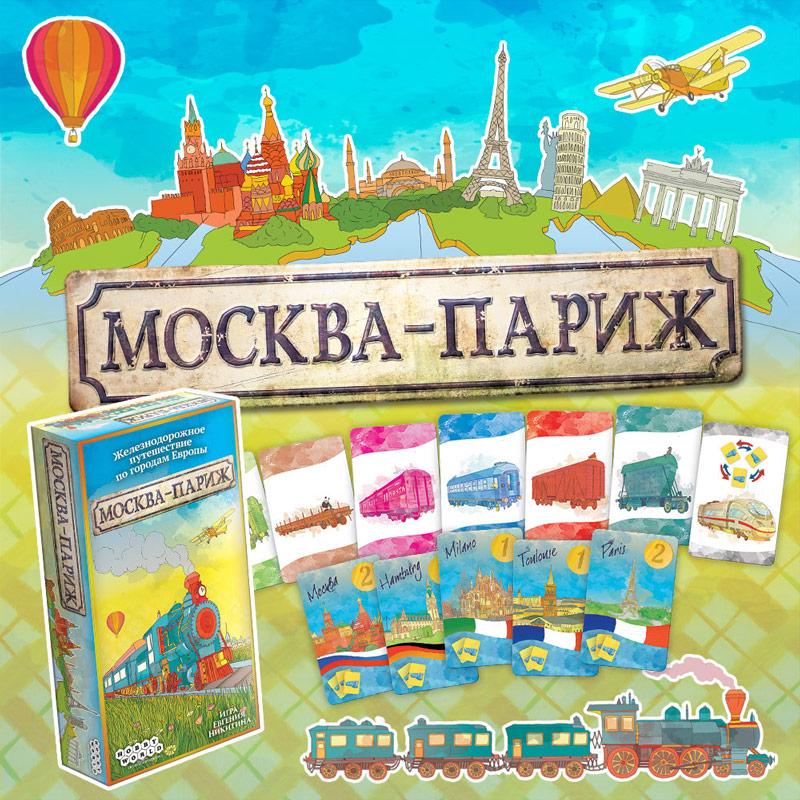 Москва-Париж