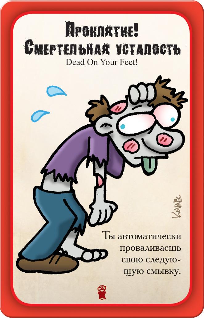 Зомби-карты