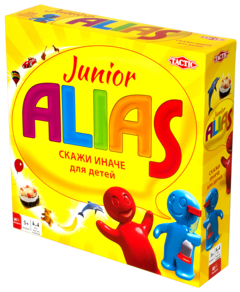 Alias-junior. Скажи иначе
