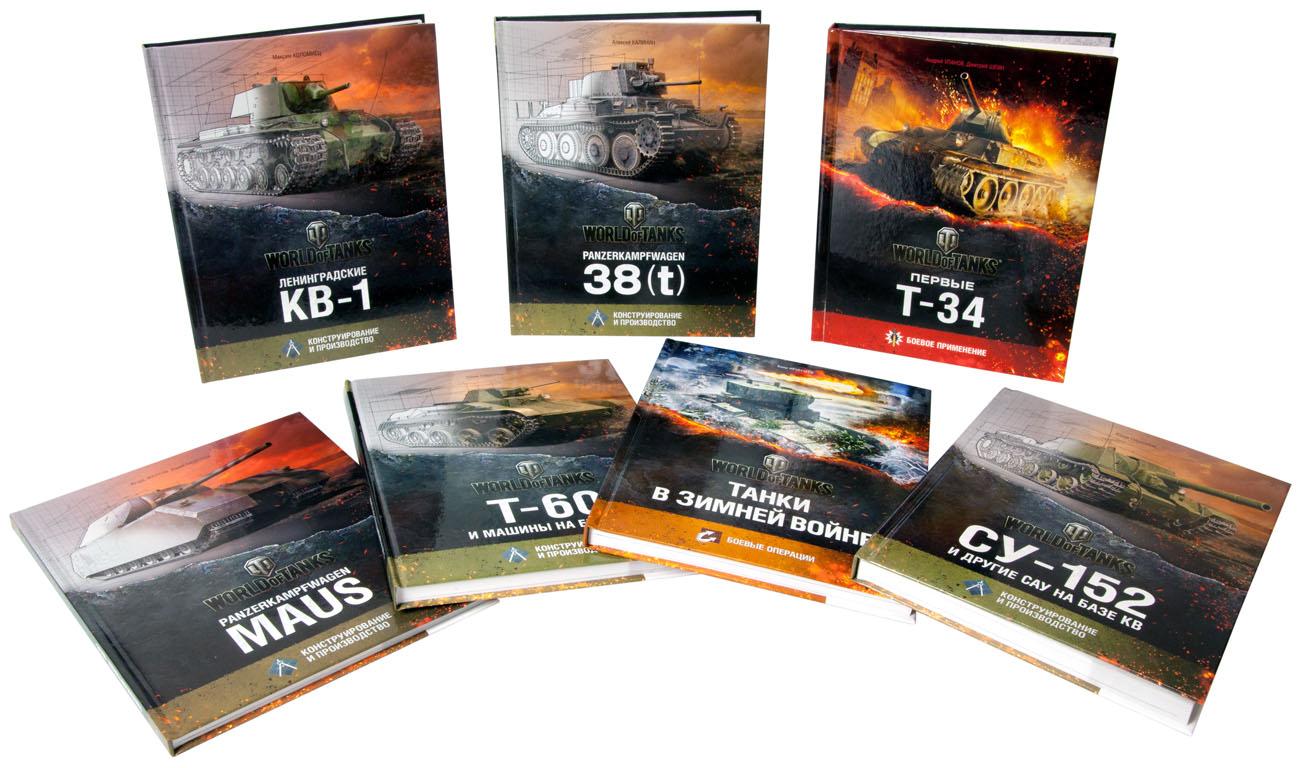 Серия книг о танках