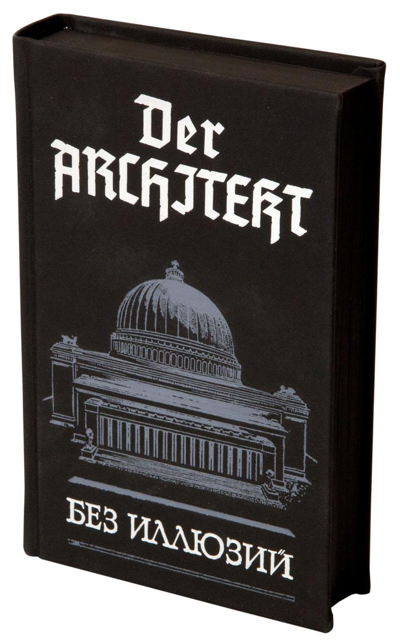 «Der Architekt», «Без иллюзий»