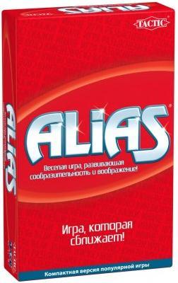 Alias. Компактная версия