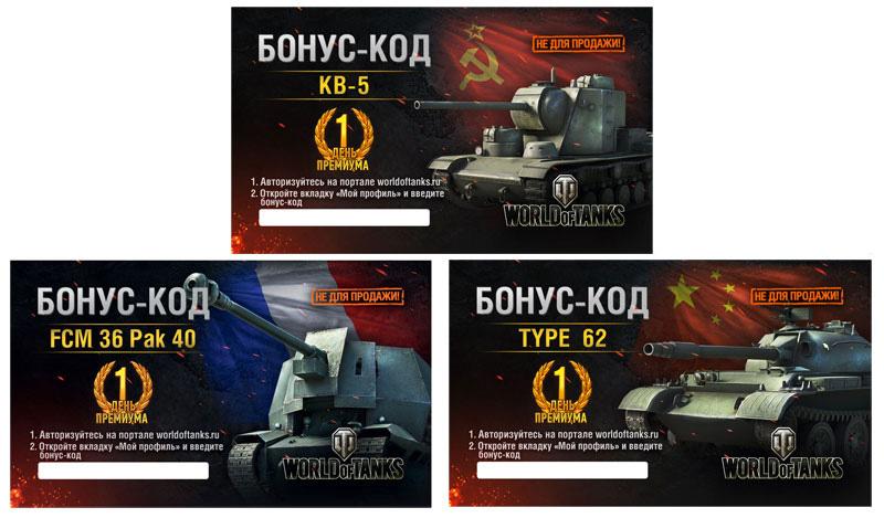 журналы с бонус кодами для world of tanks список