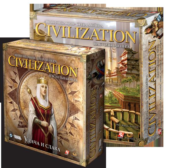 Цивилизация Сида Мейера. Удача и слава.