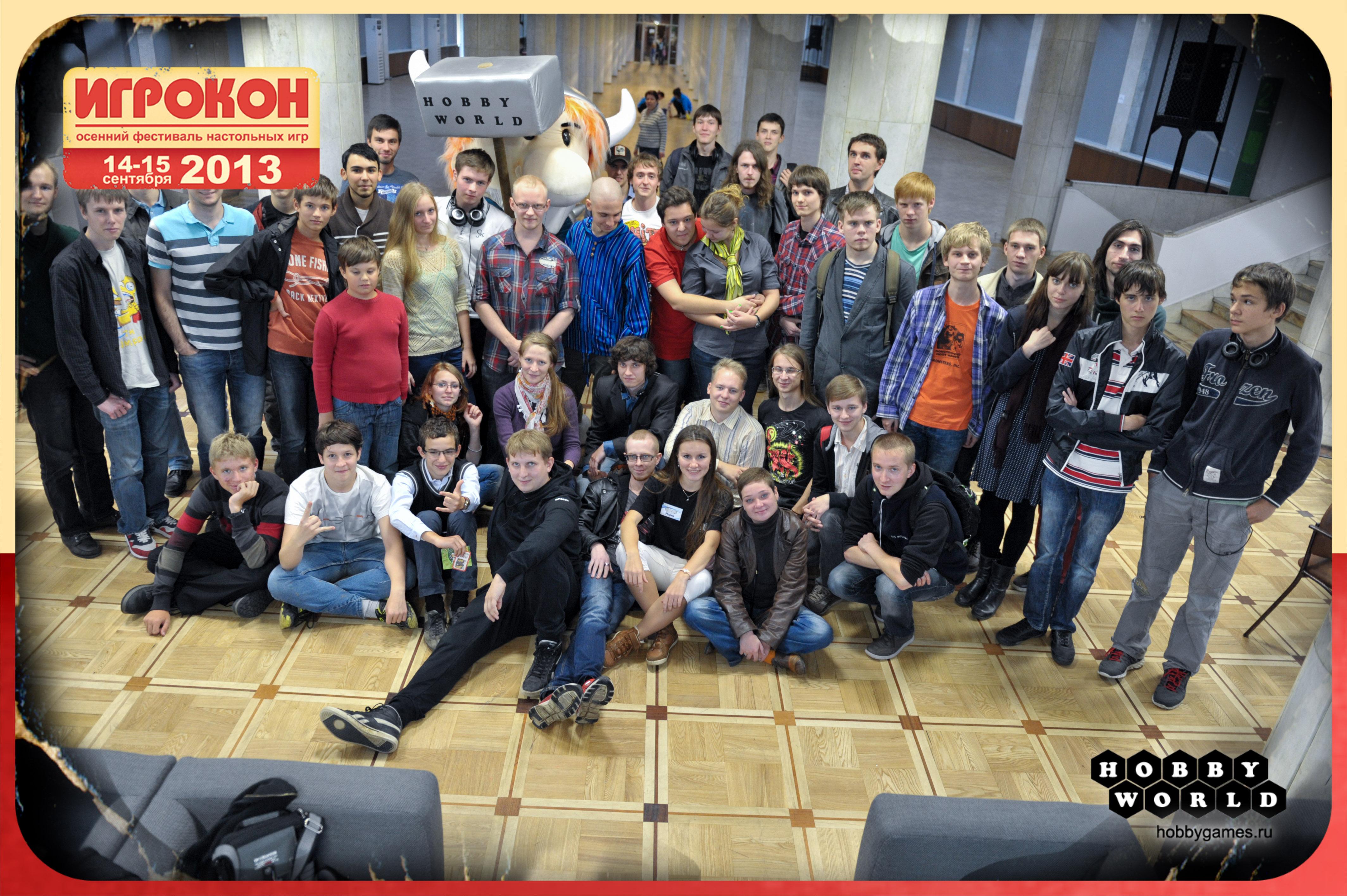 ИгроКон 2013