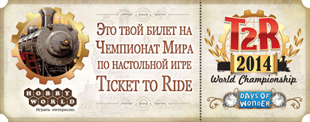 Твой билет на поезд