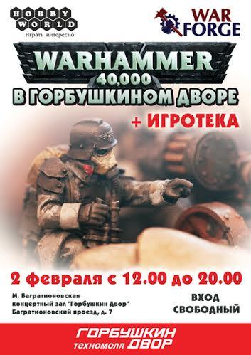 Warhammer на Горбушке 2