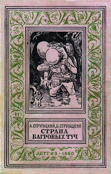 Страна Багровых Туч