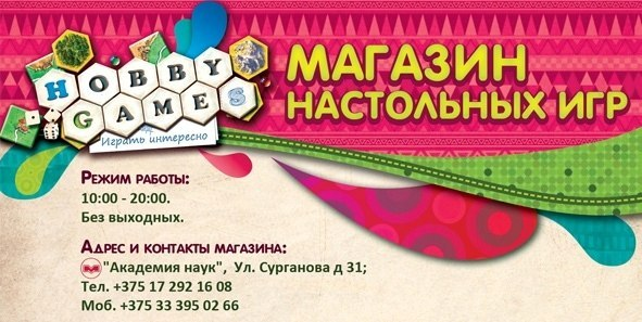 Магазин в Минске